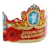 Корона  картон Прекрасная Юбилярша