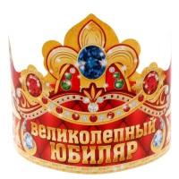 Корона  картон Великолепный юбиляр