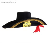 """Шляпа двууголка """"У меня на вас планы"""""""